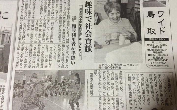 少し前になりますが、6/21の日本海新聞につむぎの記事が載りました。